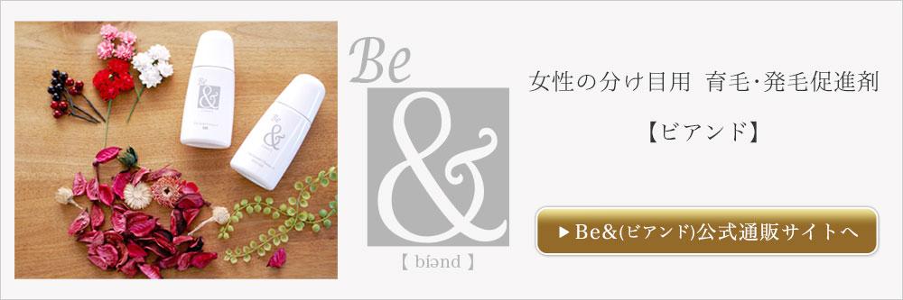 育毛剤「Be&(ビアンド)」