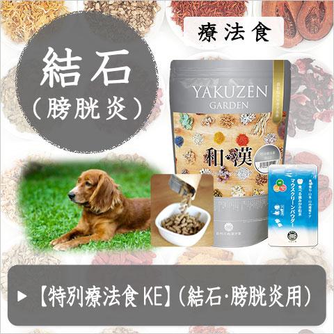 みらいのドッグフード 特別療法食KE(結石・膀胱炎用)