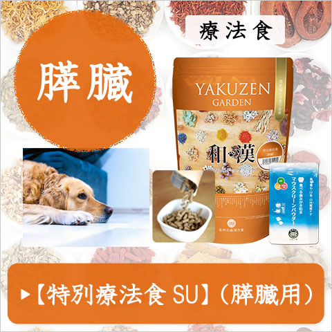 みらいのドッグフード 特別療法食SU(膵臓用)