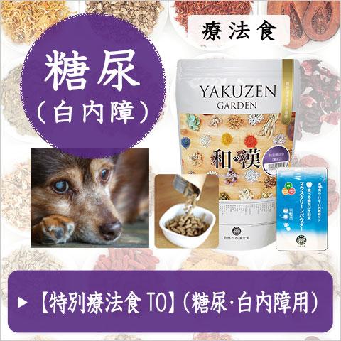 みらいのドッグフード 特別療法食TO(糖尿・白内障用)