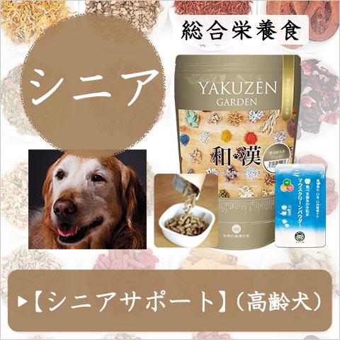 みらいのドッグフード 特別療法食SE(シニア・高齢用)