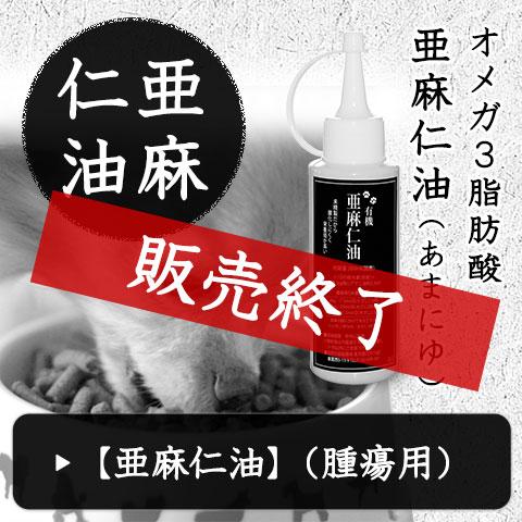 亜麻仁油(あまにゆ)