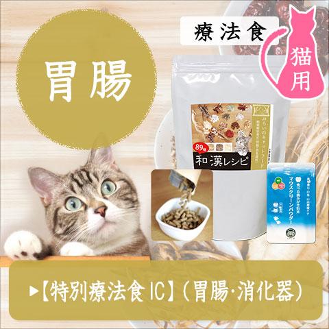 みらいのキャットフード 特別療法食IC(胃腸用)