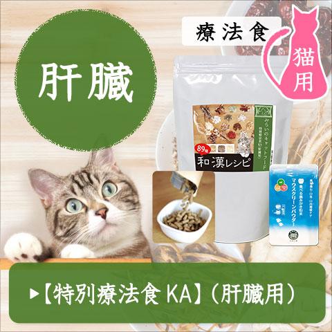 みらいのキャットフード 特別療法食KA(肝臓用)