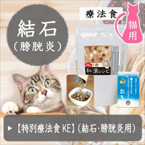 みらいのキャットフード 特別療法食KE(結石・膀胱炎用)