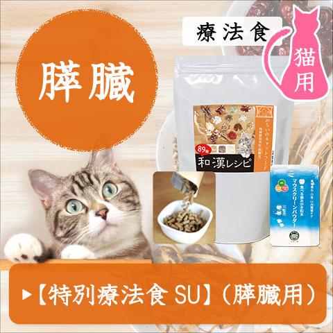 みらいのキャットフード 特別療法食SU(膵臓用)