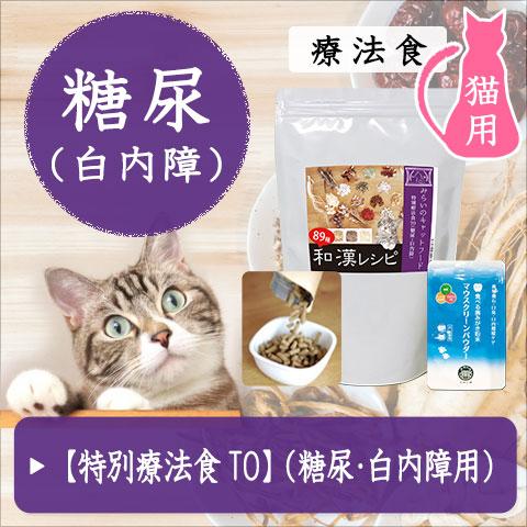 みらいのキャットフード 特別療法食TO(糖尿・白内障用)