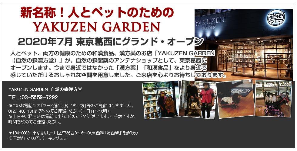 2020年4月オープン予定!日本初!人とペットのための薬膳・漢方薬店が完成。