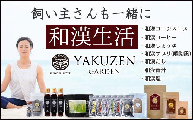 Yakuzen Garden 和漢生活